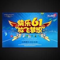 快乐61放飞梦想海报设计
