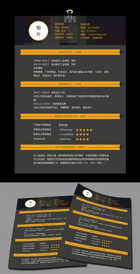 酷黑商务简历设计模板