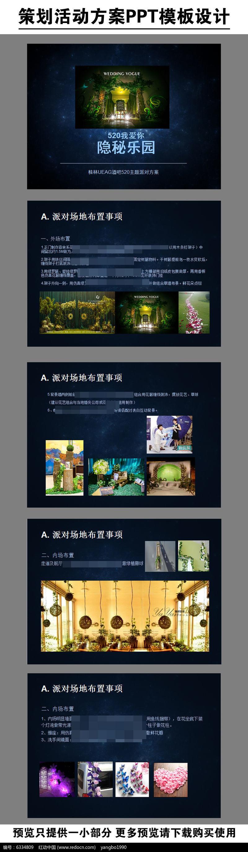 绿色丛林520商场酒吧情人节活动策划方案模板下载图片