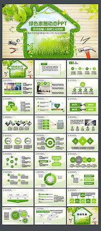 绿色环保家居会议总结ppt动态模板
