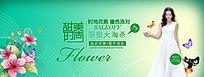绿色清新天猫banner