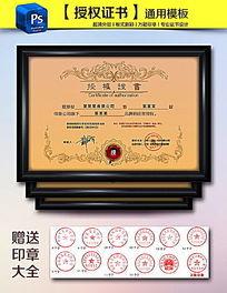 欧式黑色边框授权证书PSD模版