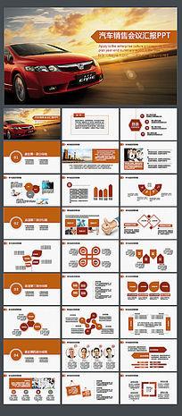汽车销售业绩PPT模板