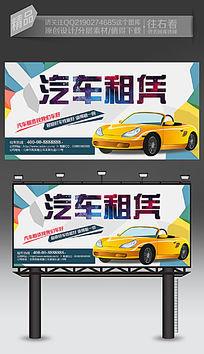 汽车租赁宣传海报设计