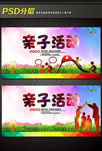 亲子活动幼儿园海报设计