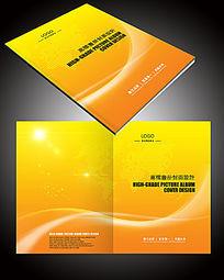 橘色科技画册封面