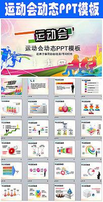 时尚多彩运动会体育比赛动态PPT幻灯片模板