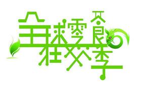 淘宝海报字体设计