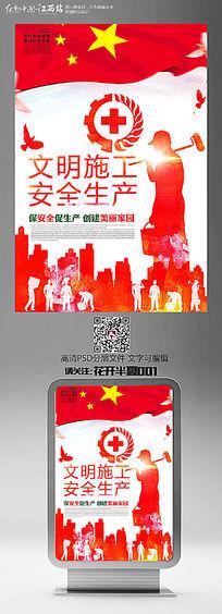 文明施工安全生产海报设计