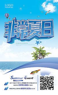 夏季海边度假海报