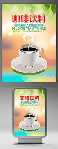 夏日咖啡饮料海报设计