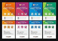 展会企业工作证参展证媒体证嘉宾证胸牌广告模板