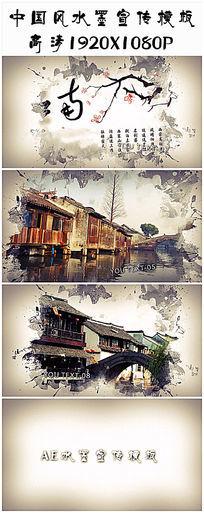 中国风水墨ae片头模板个性水墨介绍模板