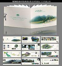 中国广西三门海房地产招商画册宣传册