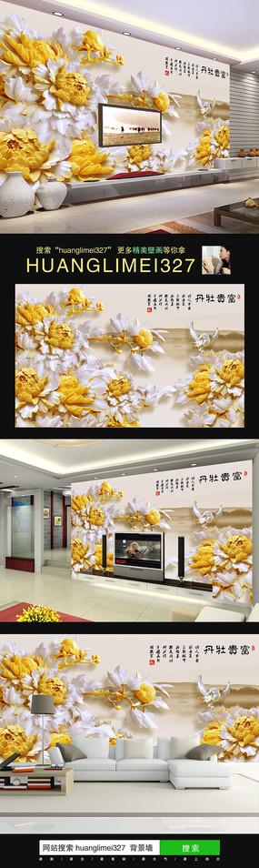 中式木雕牡丹电视背景墙