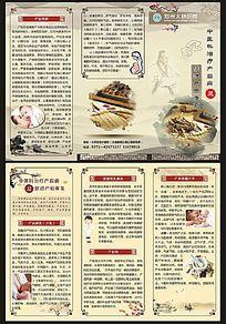 中医科治疗产后病宣传教育三折页