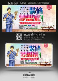 装修公司活动宣传促销海报