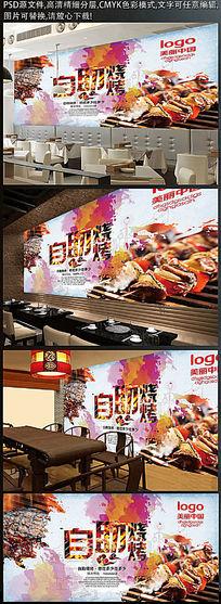 自助烧烤店装饰背景墙