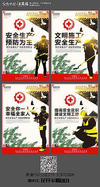 安全生产文化海报设计