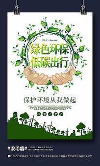 保护地球低碳生活创意广告