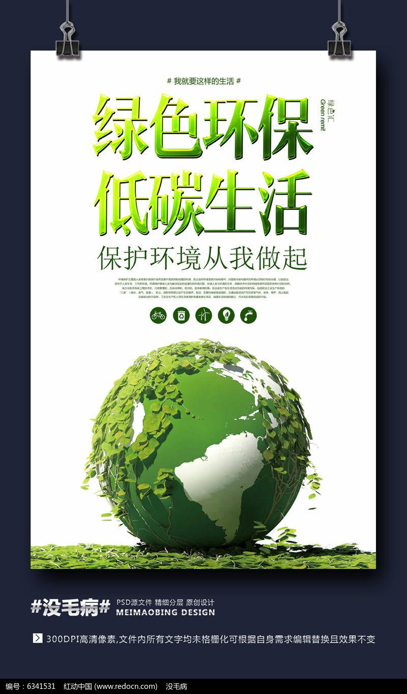 原创设计稿 海报设计/宣传单/广告牌 海报设计 保护地球低碳生活环保图片