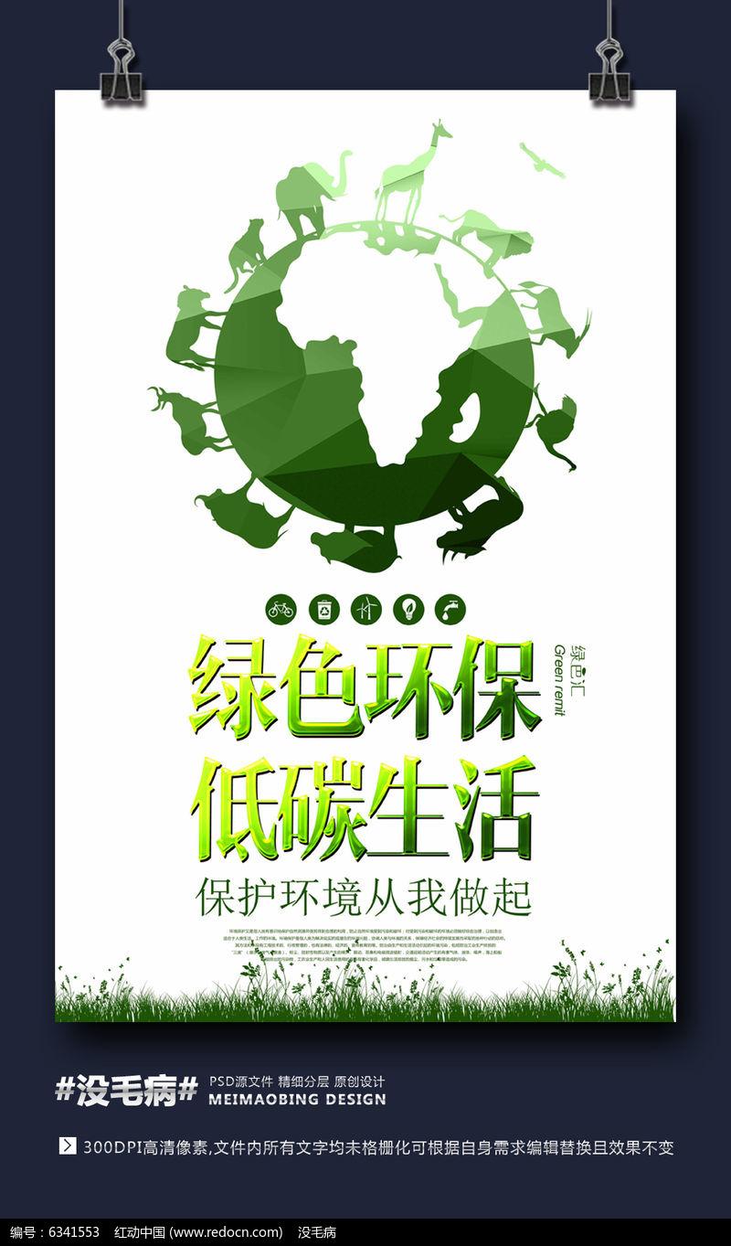 保护环境环保公益宣传海报psd素材下载