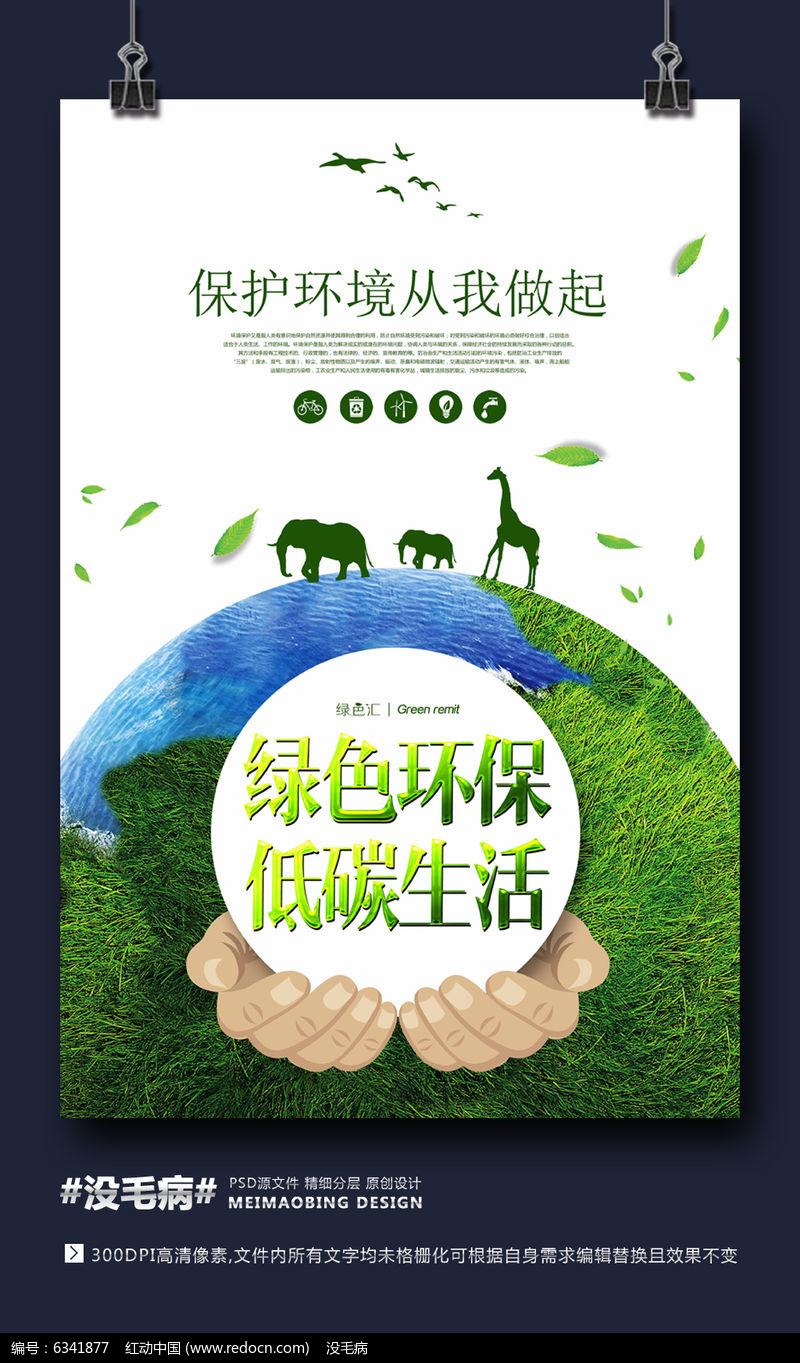 保护生态环境环保创意海报