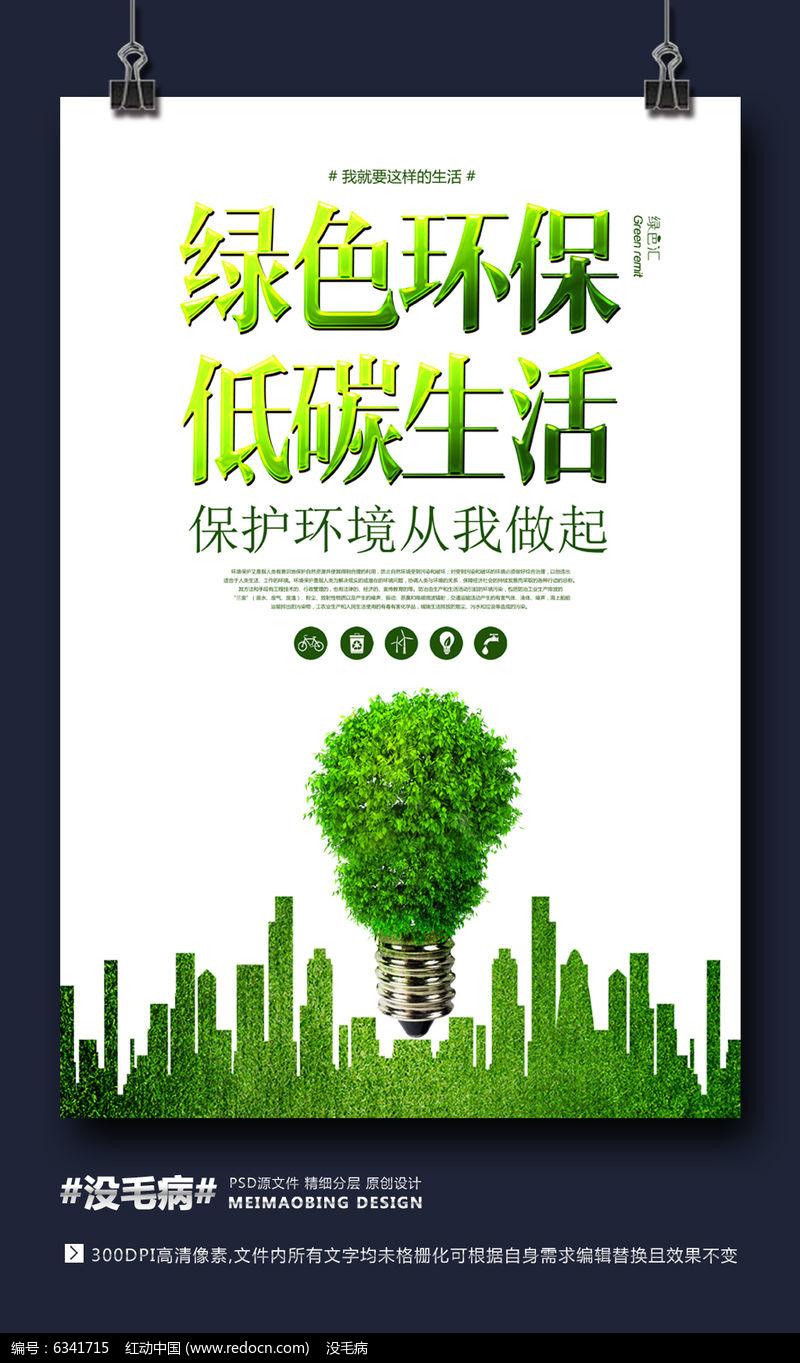 低碳节能创意环保海报