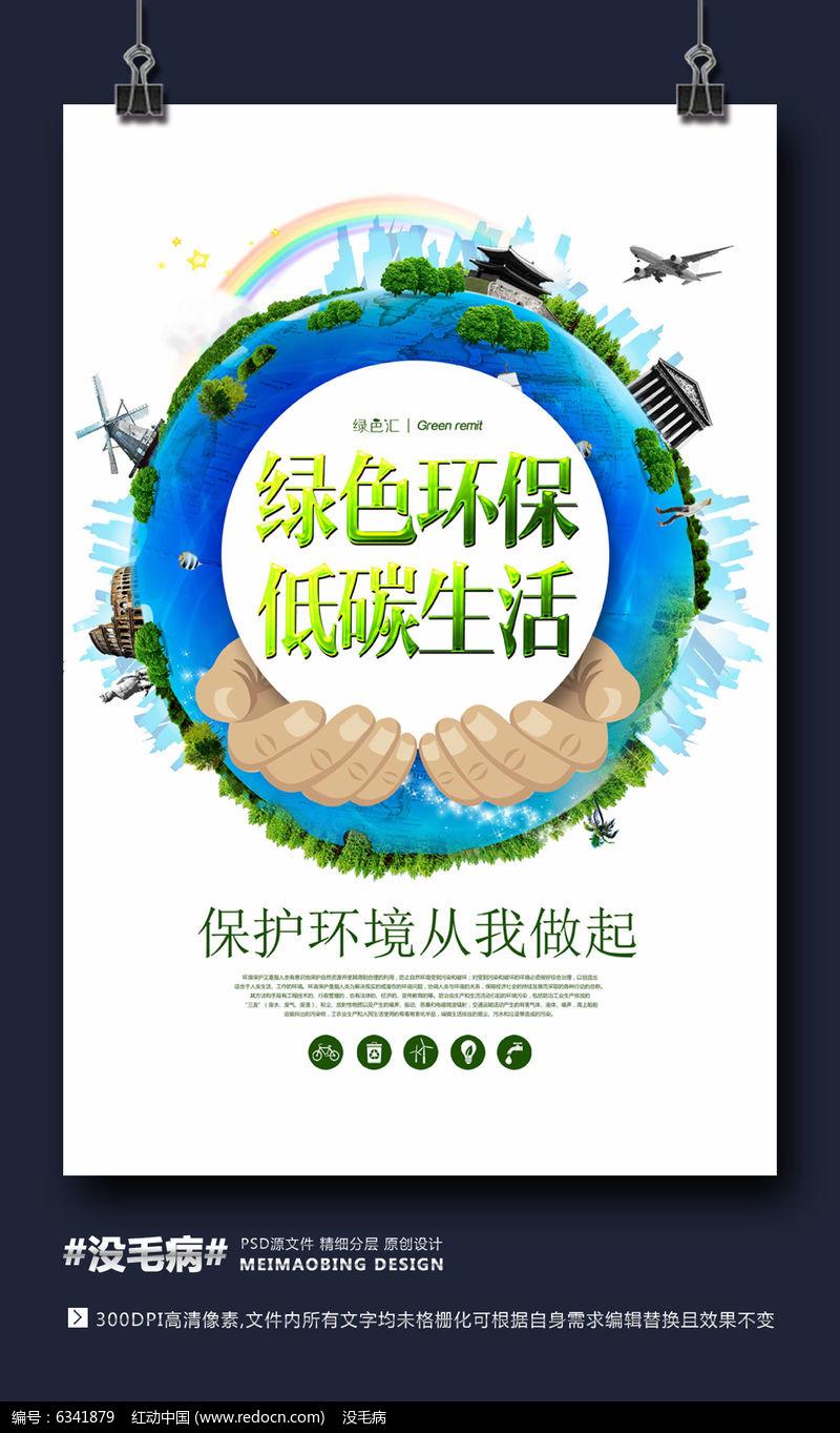 低碳生活保护水资源创意广告海报图片