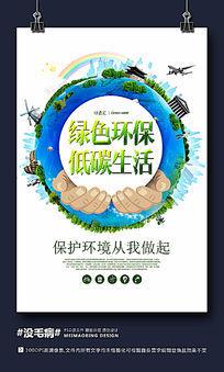 低碳生活保护水资源创意广告海报