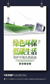 低碳生活创意广告海报