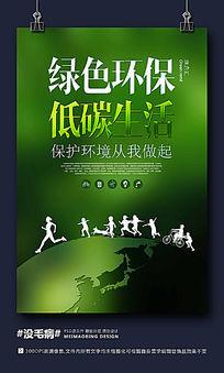 高档绿色健康环保海报