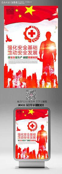红色安全生产海报设计