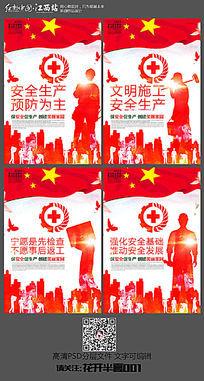 红色大气安全生产海报设计模板