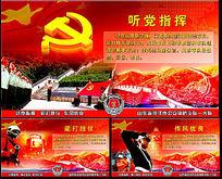 红色消防展板强军目标展板消防文化