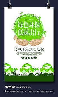 环保生活低碳出行环保创意广告