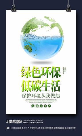 环保生活珍惜水资源创意广告海报 psd图片