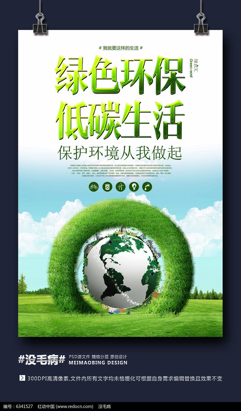 节能环保绿色出行海报设计