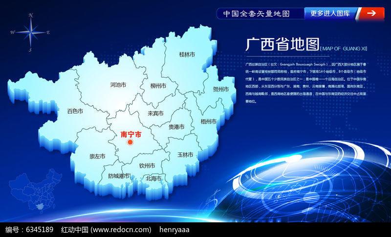 蓝色高档广西省矢量地图ai源文件