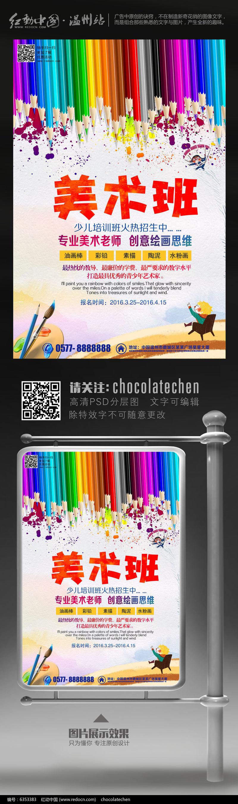青少年宫寒暑假美术招生海报图片