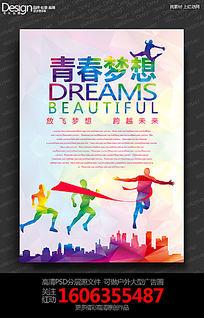 时尚创意放飞梦想校园招聘海报设计
