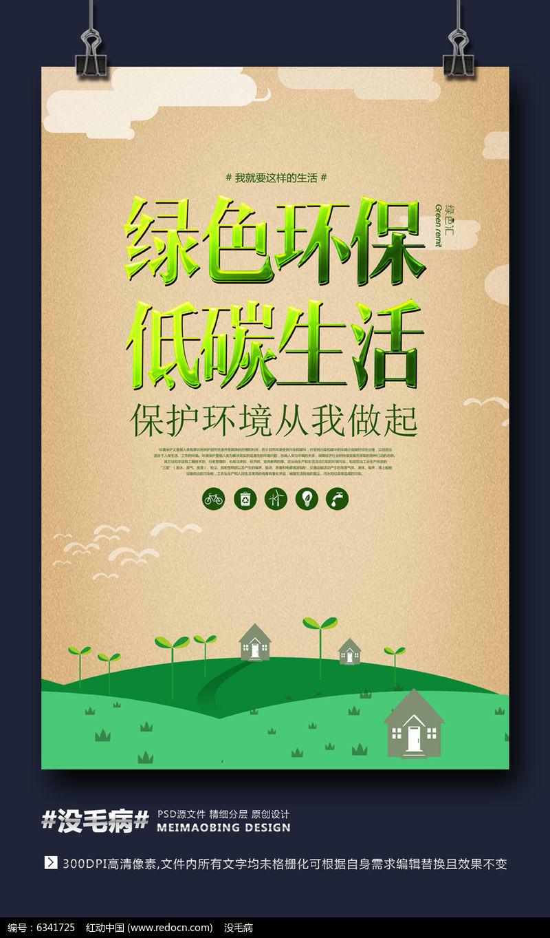 手绘卡通环保海报设计图片