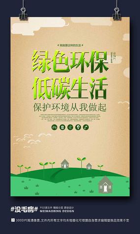手绘卡通环保海报设计 psd