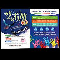 暑假艺术培训班艺考班招生宣传单