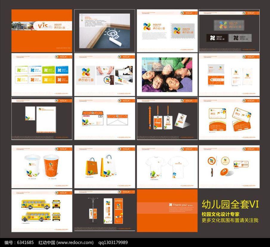 您当前访问作品主题是幼儿园vi设计,编号是6341685,文件格式是cdr