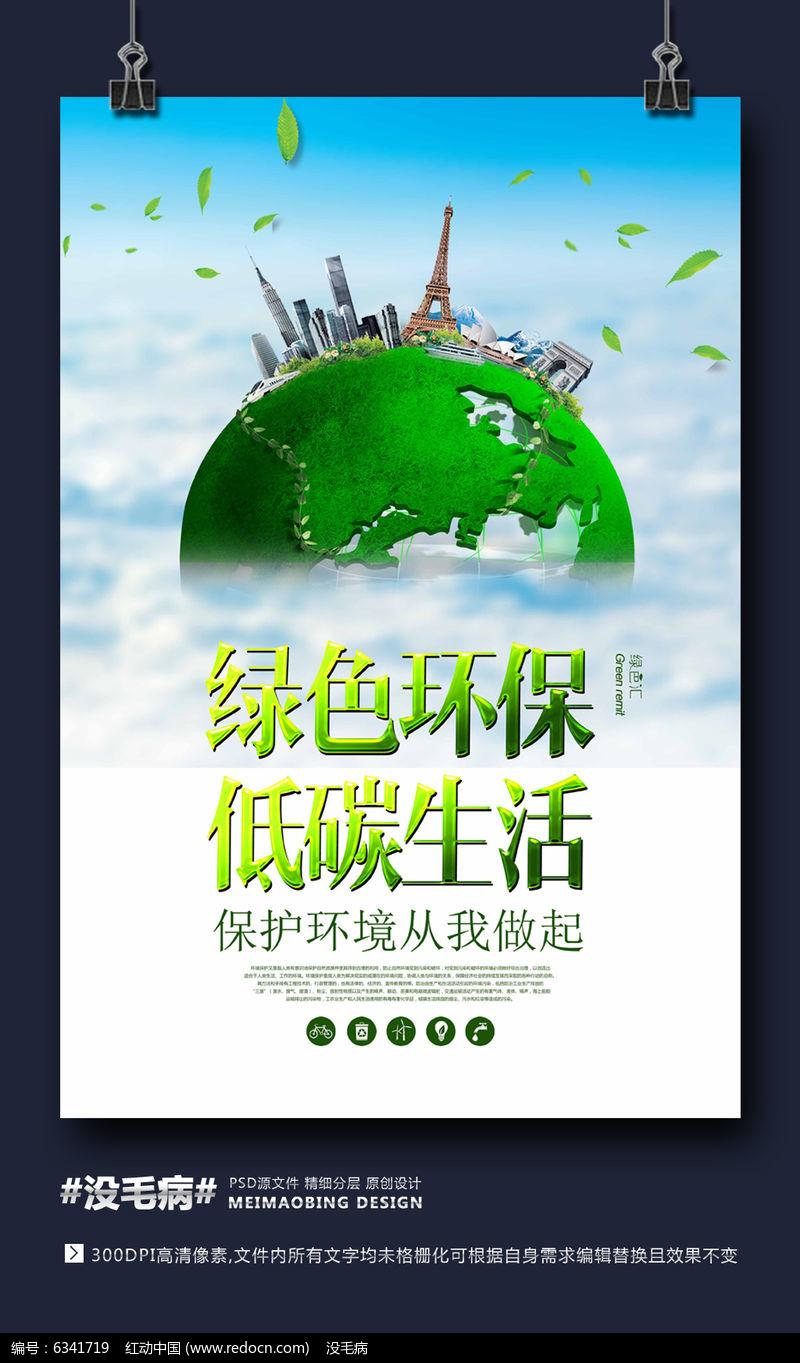 珍惜水资源保护地球创意海报设计图片
