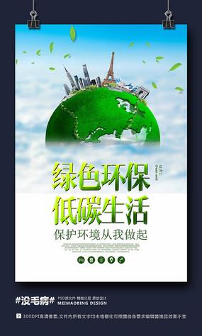 珍惜水资源保护地球创意海报设计 psd图片