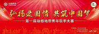 中国移动歌手大赛广告牌