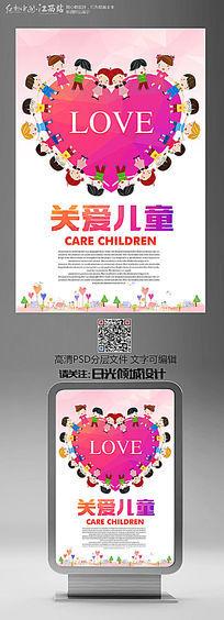 创意关爱儿童公益宣传海报设计