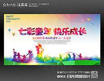创意色彩六一儿童节文艺汇演背景海报设计 PSD